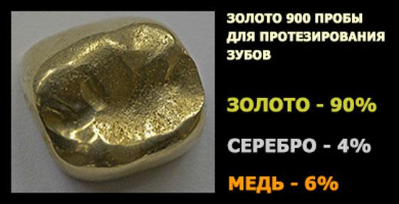 Сплав золота 900 пробы в стоматологии ортопедической