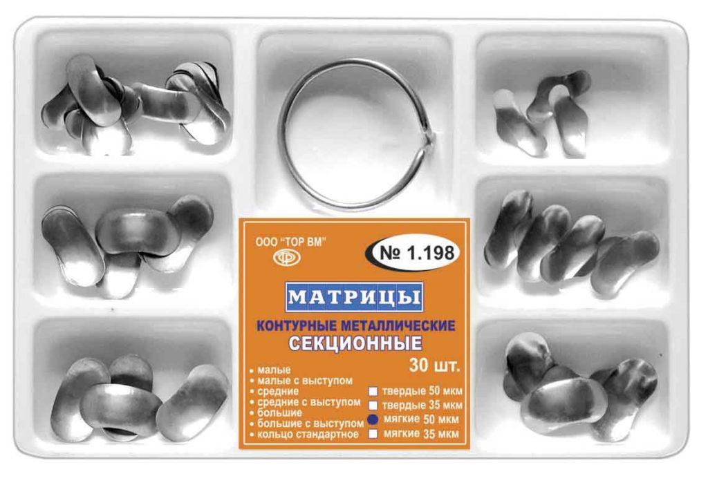 матрицы стоматологические из стали