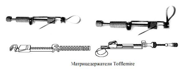 матрицедержатель